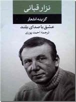 خرید کتاب گزینه اشعار نزار قبانی - عشق با صدای بلند از: www.ashja.com - کتابسرای اشجع