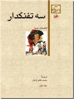 خرید کتاب سه تفنگدار  - الکساندر دوما از: www.ashja.com - کتابسرای اشجع