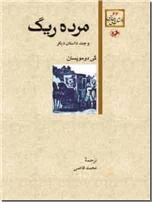 خرید کتاب مرده ریگ و چند داستان دیگر از: www.ashja.com - کتابسرای اشجع