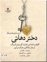 خرید کتاب دختر دهاتی و سه نمایشنامه دیگر از: www.ashja.com - کتابسرای اشجع