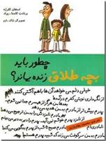 خرید کتاب چطور باید بچه طلاق زنده بماند ؟ از: www.ashja.com - کتابسرای اشجع