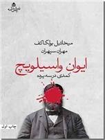 خرید کتاب ایوان واسیلویچ از: www.ashja.com - کتابسرای اشجع