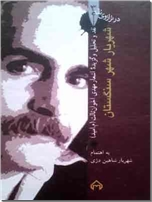 خرید کتاب شهریار شهر سنگستان از: www.ashja.com - کتابسرای اشجع