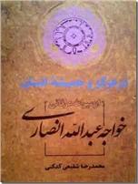 خرید کتاب در هرگز و همیشه انسان، از میراث عرفانی خواجه عبدالله انصاری از: www.ashja.com - کتابسرای اشجع