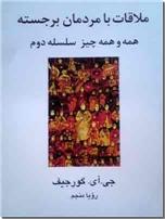 خرید کتاب ملاقات با مردمان برجسته از: www.ashja.com - کتابسرای اشجع