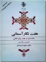 خرید کتاب هفت نگار آسمانی از: www.ashja.com - کتابسرای اشجع