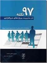 خرید کتاب 97 نکته در مدیریت پروژه های نرم افزاری از: www.ashja.com - کتابسرای اشجع