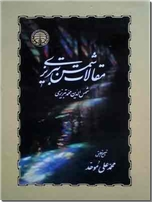 خرید کتاب مقالات شمس تبریزی از: www.ashja.com - کتابسرای اشجع