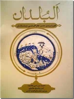 خرید کتاب البلدان از: www.ashja.com - کتابسرای اشجع