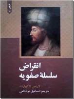 خرید کتاب انقراض سلسله صفویه از: www.ashja.com - کتابسرای اشجع