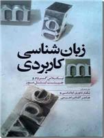 خرید کتاب زبان شناسی کاربردی از: www.ashja.com - کتابسرای اشجع