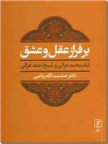 خرید کتاب بر فراز عقل و عشق - امام محمد غزالی از: www.ashja.com - کتابسرای اشجع