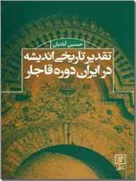 خرید کتاب تقدیر تاریخی اندیشه در ایران دوره قاجار از: www.ashja.com - کتابسرای اشجع