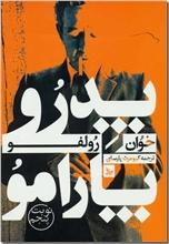 خرید کتاب پدرو پارامو از: www.ashja.com - کتابسرای اشجع