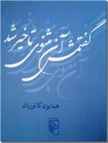 خرید کتاب گفتمش آن مثنوی تاخیر شد از: www.ashja.com - کتابسرای اشجع
