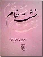 خرید کتاب خشت خام از: www.ashja.com - کتابسرای اشجع