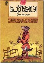 خرید کتاب افسانه های ملل، افسانه های گرگها از: www.ashja.com - کتابسرای اشجع