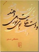 خرید کتاب دست هایت بوی نور می دهند از: www.ashja.com - کتابسرای اشجع