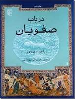خرید کتاب در باب صفویان از: www.ashja.com - کتابسرای اشجع