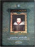 خرید کتاب داستان های شکسپیر از: www.ashja.com - کتابسرای اشجع