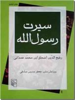 خرید کتاب سیرت رسول الله از: www.ashja.com - کتابسرای اشجع