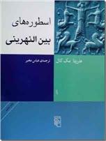 خرید کتاب اسطوره های بین النهرینی از: www.ashja.com - کتابسرای اشجع