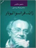 خرید کتاب ژان - فرانسوا لیوتار از: www.ashja.com - کتابسرای اشجع