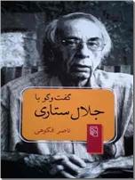 خرید کتاب گفت و گو با جلال ستاری از: www.ashja.com - کتابسرای اشجع