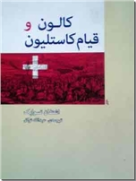 خرید کتاب کالون و قیام کاستیلون از: www.ashja.com - کتابسرای اشجع