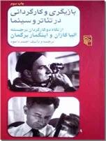 خرید کتاب بازیگری و کارگردانی در تئاتر و سینما از: www.ashja.com - کتابسرای اشجع