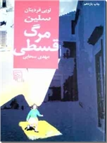 خرید کتاب مرگ قسطی از: www.ashja.com - کتابسرای اشجع