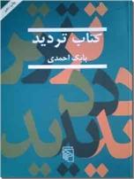 خرید کتاب کتاب تردید از: www.ashja.com - کتابسرای اشجع