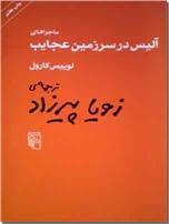 خرید کتاب ماجراهای آلیس در سرزمین عجایب از: www.ashja.com - کتابسرای اشجع