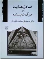 خرید کتاب صادق هدایت و مرگ نویسنده از: www.ashja.com - کتابسرای اشجع