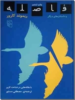 خرید کتاب فاصله و داستان های دیگر از: www.ashja.com - کتابسرای اشجع