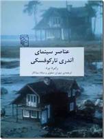 خرید کتاب عناصر سینمای آندری تارکوفسکی از: www.ashja.com - کتابسرای اشجع