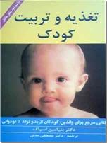 خرید کتاب تغذیه و تربیت کودک از: www.ashja.com - کتابسرای اشجع