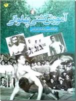 خرید کتاب آموزش کشتی پهلوانی از: www.ashja.com - کتابسرای اشجع