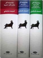 خرید کتاب مجموعه آثار احمد شاملو - 4 جلدی از: www.ashja.com - کتابسرای اشجع