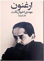خرید کتاب ارغنون - اخوان از: www.ashja.com - کتابسرای اشجع