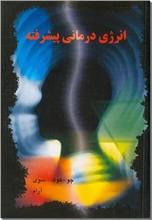 خرید کتاب انرژی درمانی پیشرفته از: www.ashja.com - کتابسرای اشجع