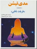 خرید کتاب مدی تیشن - مدیتیشن از: www.ashja.com - کتابسرای اشجع