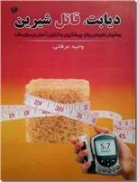 خرید کتاب دیابت ، قاتل شیرین از: www.ashja.com - کتابسرای اشجع