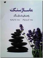 خرید کتاب ماساژ سنگ از: www.ashja.com - کتابسرای اشجع