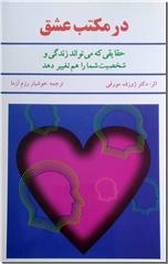خرید کتاب بیماری های شایع دستگاه ادراری کودکان از: www.ashja.com - کتابسرای اشجع