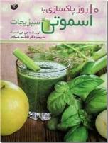 خرید کتاب 10 روز پاکسازی با اسموتی سبزیجات از: www.ashja.com - کتابسرای اشجع