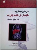 خرید کتاب درمان بیماریهای کبدی و کبد چرب در طب سنتی از: www.ashja.com - کتابسرای اشجع