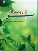 خرید کتاب دارونامه سبز از: www.ashja.com - کتابسرای اشجع
