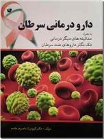 خرید کتاب دارو درمانی سرطان از: www.ashja.com - کتابسرای اشجع