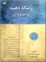 خرید کتاب رساله ذهبیه و شروح آن از: www.ashja.com - کتابسرای اشجع